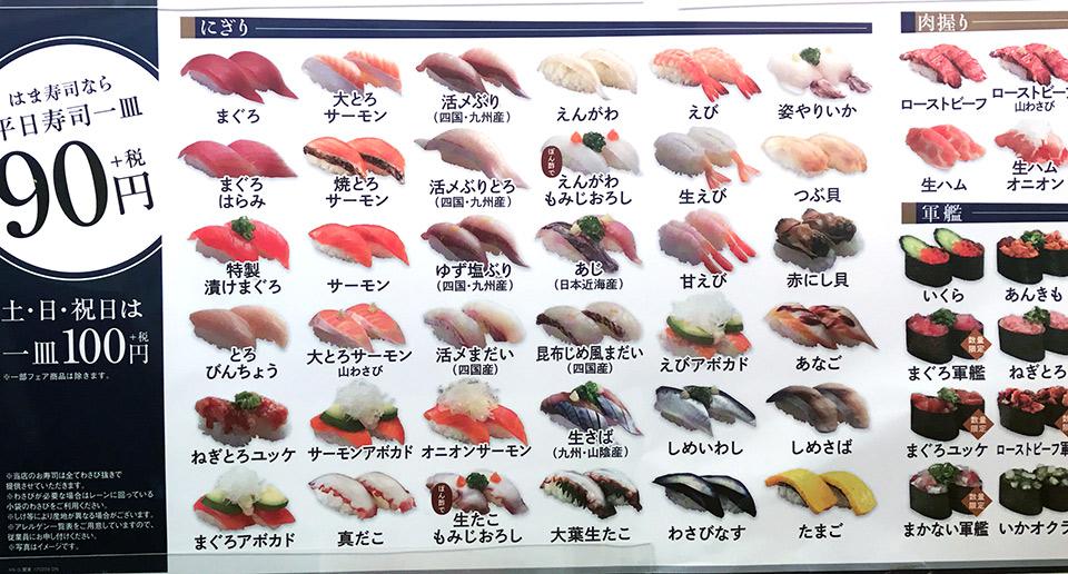 はま寿司 クーポンのお得な使い方と混雑に並ばない予約方法 ...