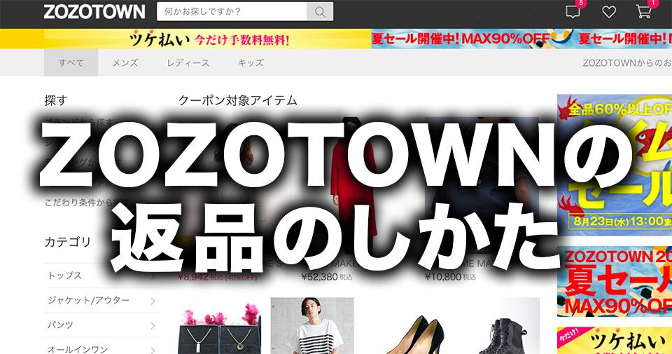 Zozotown お 問い合わせ