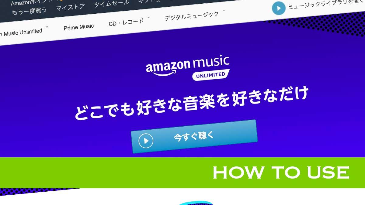 ミュージック 解約 amazon Amazon music