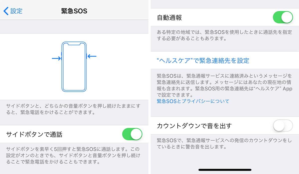 速報 地震 設定 緊急 iphone